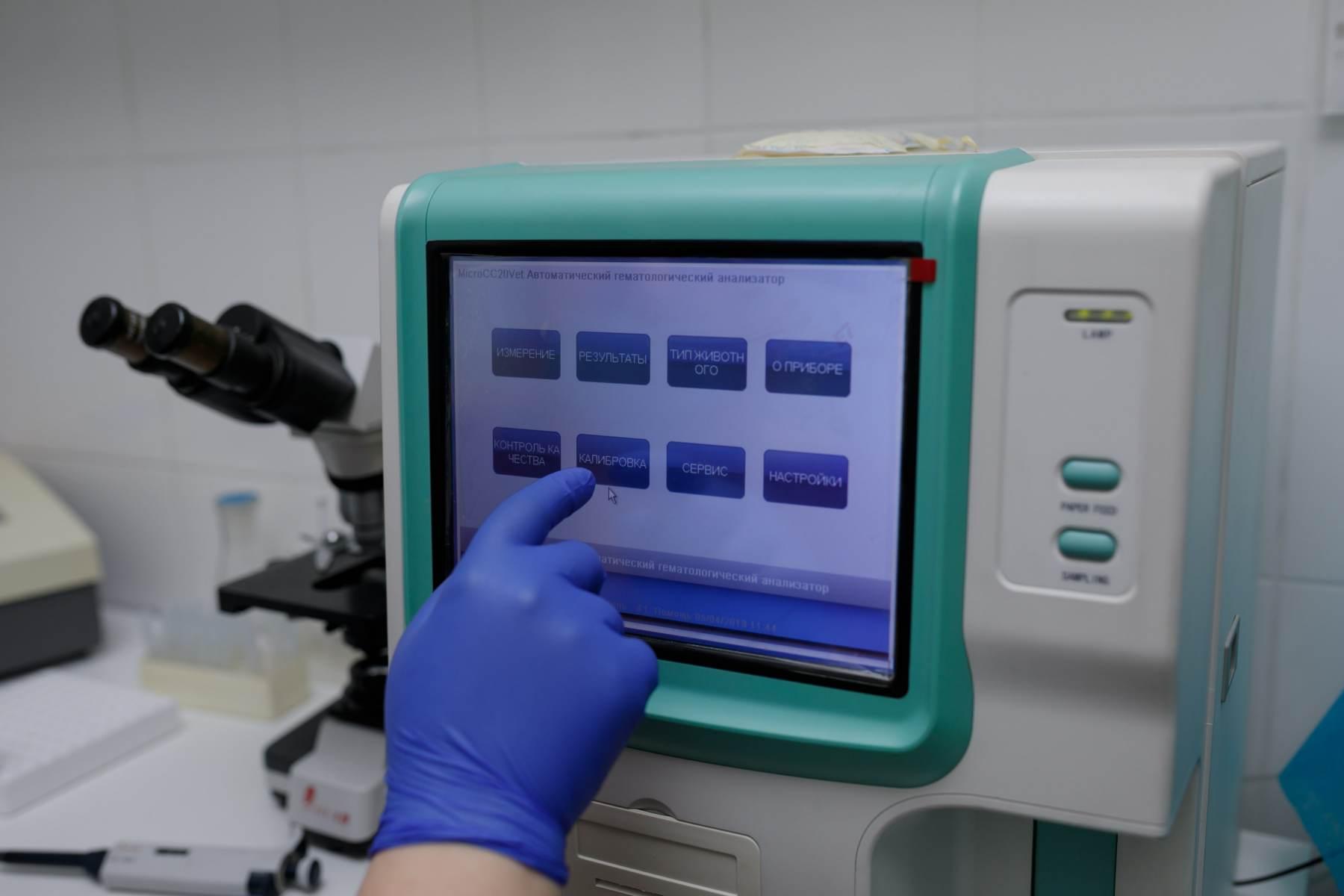 Клиническая и биохимическая лаборатория